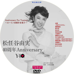 Yuming_40_dvd