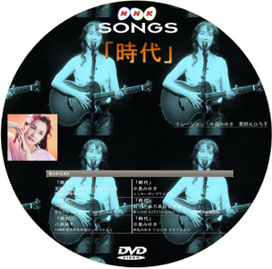 Nhk_songs_dvd