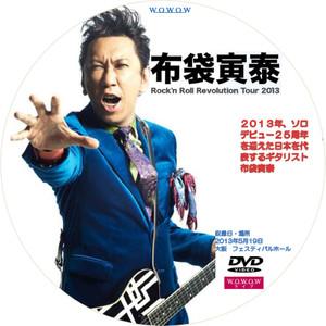 Hotei_dvd