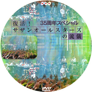 Dvd 2013年8月 6日 (火) 趣味 | 固定リンク  NHK総合「復活!サザンオールス