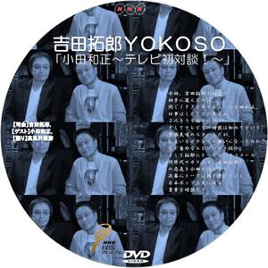 Yokoso_dvd