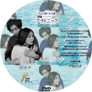 Dvd NHK Bsプレミアムドラマ「プラトニック」bd...