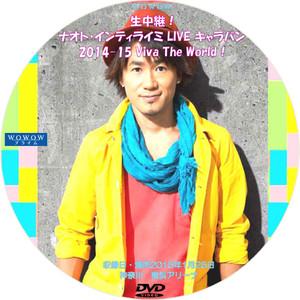 Naoto_intiraimi_dvd