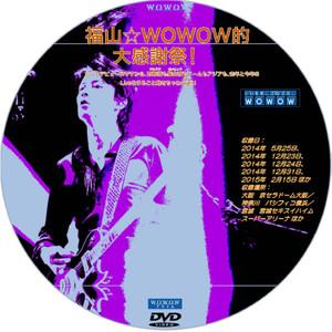 Fukyuyamawowow_dvd