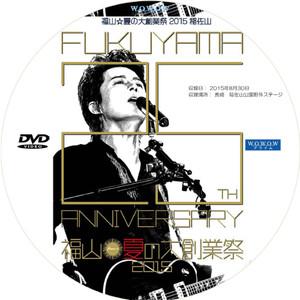 Fukuyama_summer2015dvd