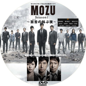 Mozu_season1_dvd