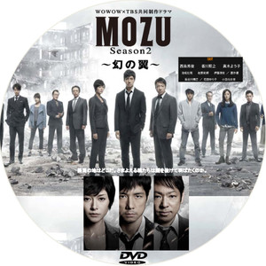 Mozu_season2_dvd