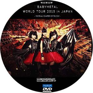 Babymetal_dvd