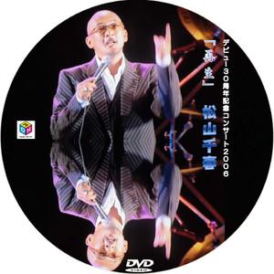 2006dvd