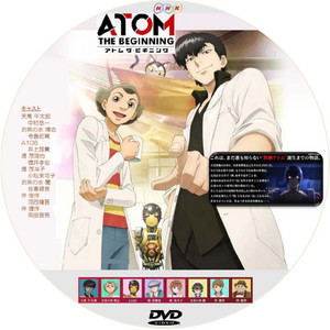Atom_dvd