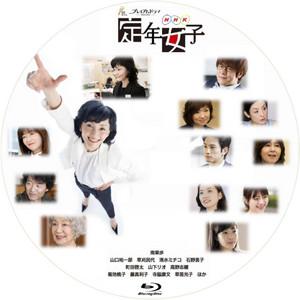 NHKプレミアムドラマ「定年女子」bdラベル・dvdラベル: カワシンのブログ