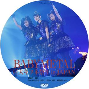 Babymetal2017dvd