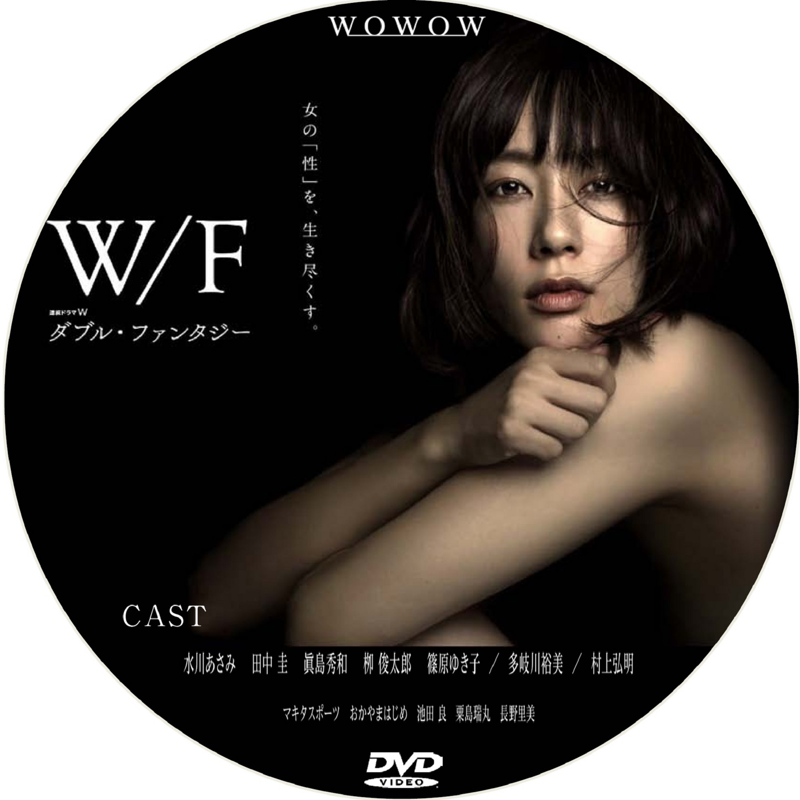 wowow 連続ドラマW 「ダブル・フ...